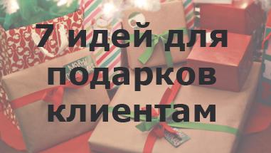 7 идей для новогодних подарков клиентам