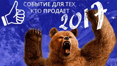 HotSalesDay 2017 в Минске