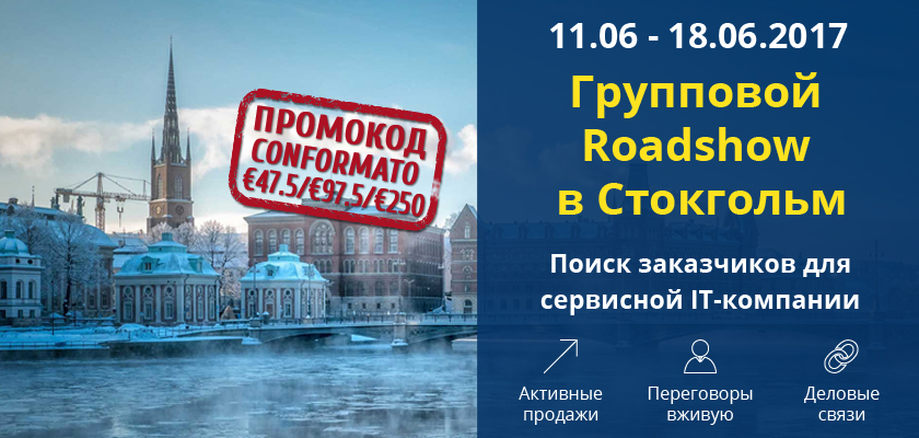 Групповой Roadshow